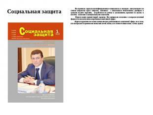 Социальная защита На страницах журнала квалифицированные специалисты и эксперты