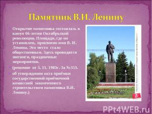 Открытие памятника состоялась в канун 66-летия Октябрьской революции. Площади, г