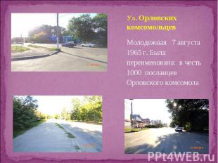 Молодежная 7 августа 1965 г. Была переименована: в честь 1000 посланцев Орловско
