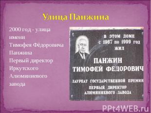 2000 год - улица 2000 год - улица имени Тимофея Фёдоровича Панжина Первый директ