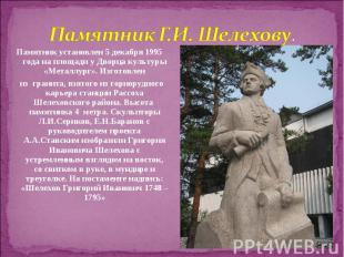 Памятник установлен 5 декабря 1995 года на площади у Дворца культуры «Металлург»