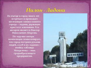 На въезде в город много лет встречает и провожает шелеховцев символ нашего город