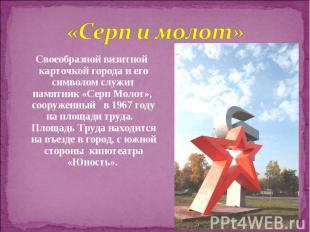 Своеобразной визитной карточкой города и его символом служит памятник «Серп Моло