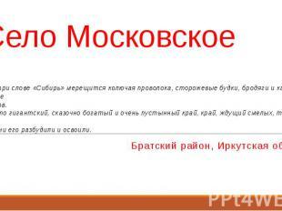 Село Московское Братский район, Иркутская область