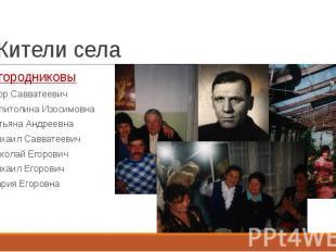Жители села Огородниковы Егор Савватеевич Капитолина Изосимовна Татьяна Андреевн
