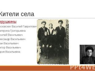 Жители села Верушкины Московских Василий Гаврилович Екатерина Григорьевна Васили