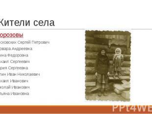 Жители села Морозовы Московских Сергей Петрович Варвара Андреевна Арина Федоровн