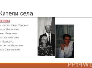 Жители села Ионовы Московских Иван Ионович Анисья Ильинична Павел Иванович Натал