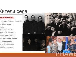 Жители села Савватеевы Московских Алексей Иванович Иван Васильевич Евдокия Матре