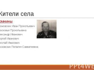 Жители села Домнины Хромовских Иван Прокопьевич Прасковья Прокопьевна Александр