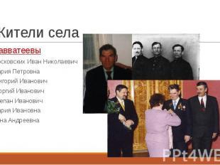 Жители села Савватеевы Московских Иван Николаевич Мария Петровна Григорий Иванов
