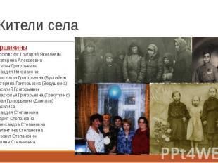 Жители села Ершихины Московских Григорий Яковлевич Екатерина Алексеевна Степан Г