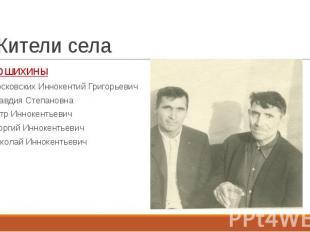 Жители села Ершихины Московских Иннокентий Григорьевич Клавдия Степановна Петр И