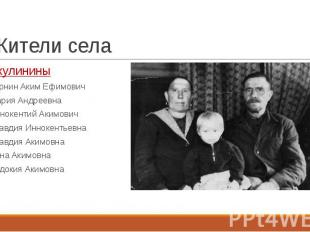 Жители села Акулинины Бурнин Аким Ефимович Мария Андреевна Иннокентий Акимович К