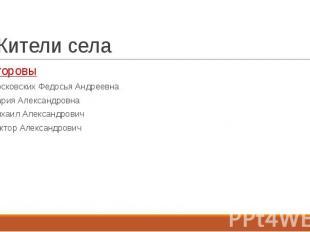 Жители села Егоровы Московских Федосья Андреевна Мария Александровна Михаил Алек