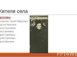 Жители села Гороховы Московских Сергей Федотович Федосья Ивановна Анисья Сергеев