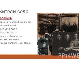 Жители села Маланины Дубровина Клавдия Михайловна Иван Михайлович Мария Михайлов
