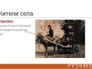 Жители села Кузьмовы Чернова Пелагея Сергеевна Александра Кузьминична Иван