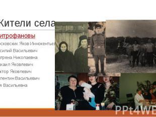 Жители села Митрофановы Московских Яков Иннокентьевич Василий Васильевич Матрена