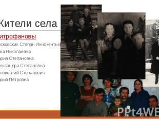 Жители села Митрофановы Московских Степан Иннокентьевич Анна Николаевна Мария Ст