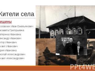 Жители села Мишины Московских Иван Емельянович Елизавета Григорьевна Екатерина И