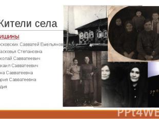 Жители села Мишины Московских Савватей Емельянович Прасковья Степановна Николай
