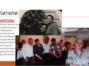 Жители села Микитовы Московских Михаил Никитович Прасковья Алексеевна Егор Михай