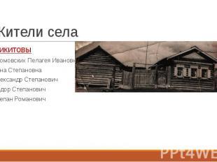 Жители села Микитовы Хромовских Пелагея Ивановна Анна Степановна Александр Степа