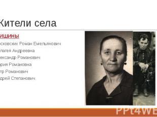Жители села Мишины Московских Роман Емельянович Пелагея Андреевна Александр Рома