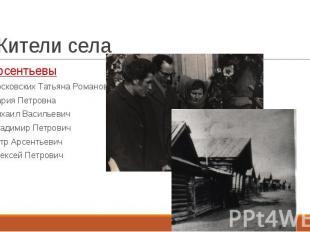 Жители села Арсентьевы Московских Татьяна Романовна Мария Петровна Михаил Василь