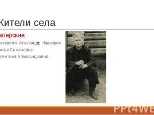 Жители села Матерские Московских Александр Иванович Анисья Семеновна Валентина А