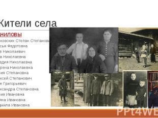 Жители села Даниловы Московских Степан Степанович Анисья Федотовна Яков Николаев