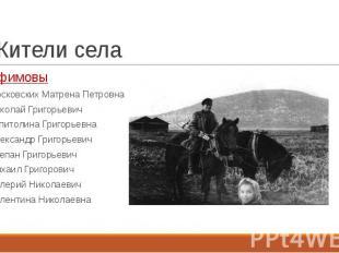 Жители села Ефимовы Московских Матрена Петровна Николай Григорьевич Капитолина Г