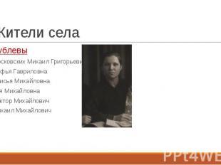 Жители села Рублевы Московских Михаил Григорьевич Софья Гавриловна Анисья Михайл