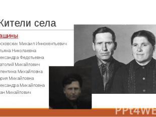 Жители села Пашины Московских Михаил Иннокентьевич Татьяна Николаевна Александра