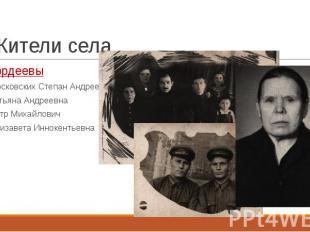 Жители села Гордеевы Московских Степан Андреевич Татьяна Андреевна Петр Михайлов