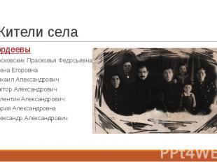 Жители села Гордеевы Московских Прасковья Федосьевна Елена Егоровна Михаил Алекс