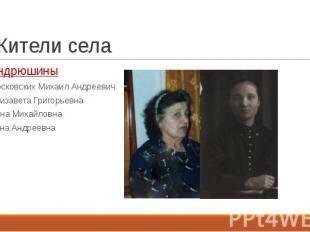Жители села Андрюшины Московских Михаил Андреевич Елизавета Григорьевна Нина Мих