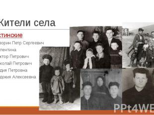 Жители села Устинские Говорин Петр Сергеевич Валентина Виктор Петрович Николай П
