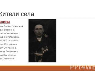 Жители села Чупины Чупин Степан Ефимович Мария Ивановна Михаил Степанович Клавди