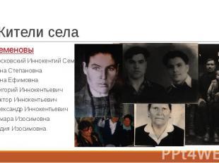 Жители села Семеновы Московский Иннокентий Семенович Анна Степановна Анна Ефимов