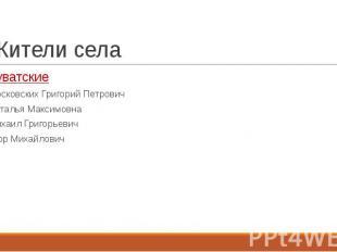 Жители села Куватские Московских Григорий Петрович Наталья Максимовна Михаил Гри