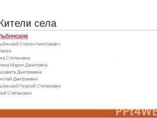 Жители села Альбинские Альбинский Степан Николаевич Пелагея Анна Степановна Чупи