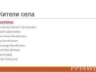 Жители села Данилины Московских Михаил Григорьевич Евдокия Даниловна Капитолина