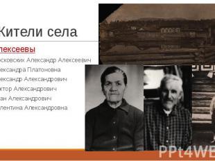 Жители села Алексеевы Московских Александр Алексеевич Александра Платоновна Алек