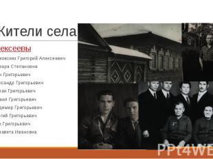 Жители села Алексеевы Московских Григорий Алексеевич Варвара Степановна Иван Гри