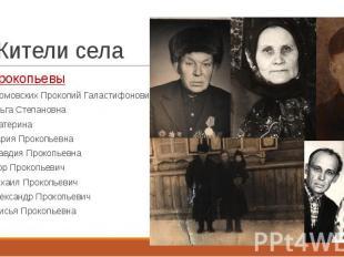 Жители села Прокопьевы Хромовских Прокопий Галастифонович Ольга Степановна Екате