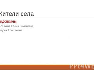 Жители села Жидовкины Жидовкина Елена Семеновна Клавдия Алексеевна