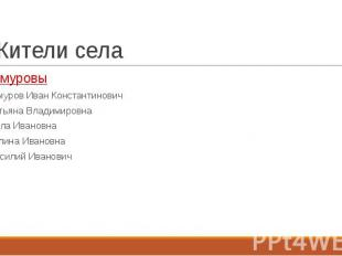 Жители села Жмуровы Жмуров Иван Константинович Татьяна Владимировна Алла Ивановн
