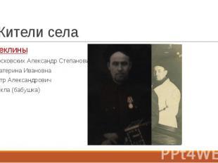 Жители села Феклины Московских Александр Степанович Екатерина Ивановна Петр Алек